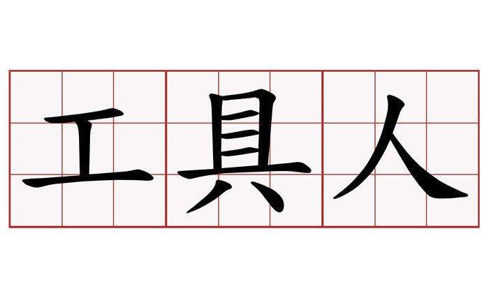 圖片來源/ 萌典
