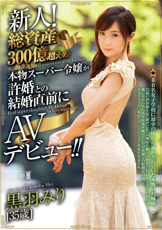 號稱有300億的黑羽美里。 圖片來源/ amazon.jp