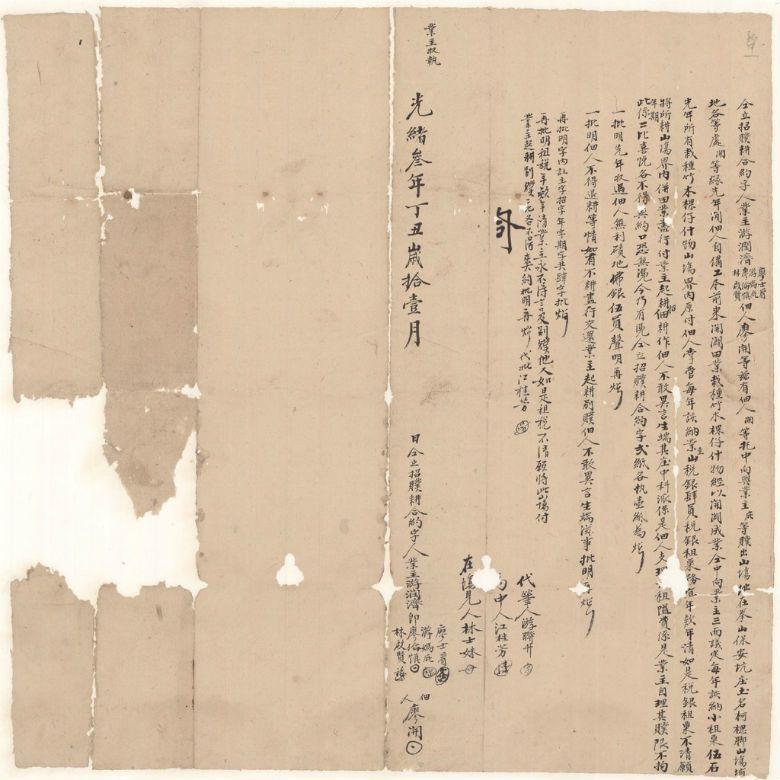 與當前土地私有權至上的概念不同,在清朝台灣實施贌耕權,佃戶雖然沒有土地所有權,但...