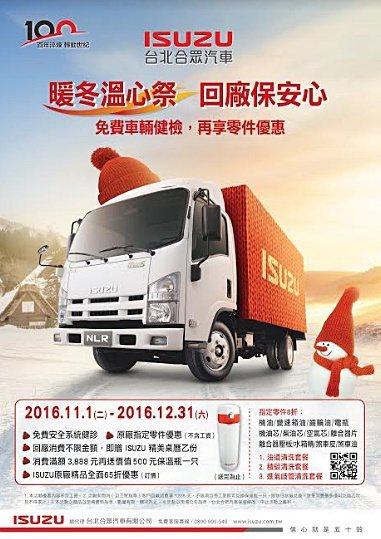 ISUZU暖冬溫心祭 回廠免費車輛健檢 再享零件優惠