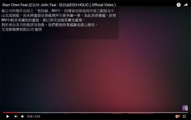 音樂人陳星翰與歌手蔡依林合作的單曲〈戀我癖〉,因MV在描寫霸凌情節時,讓角色身穿中山女高的制服而引發「毀損校譽」的爭議風波。 圖/擷自《戀我癖》