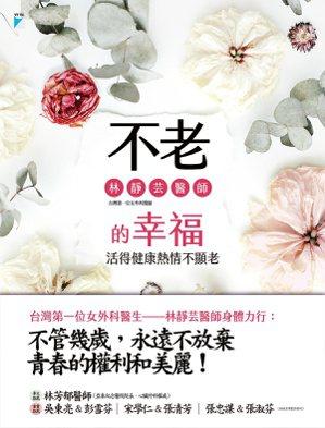 .書名:不老的幸福.作者:林靜芸 .出版社:寶瓶文化 .出版日期...