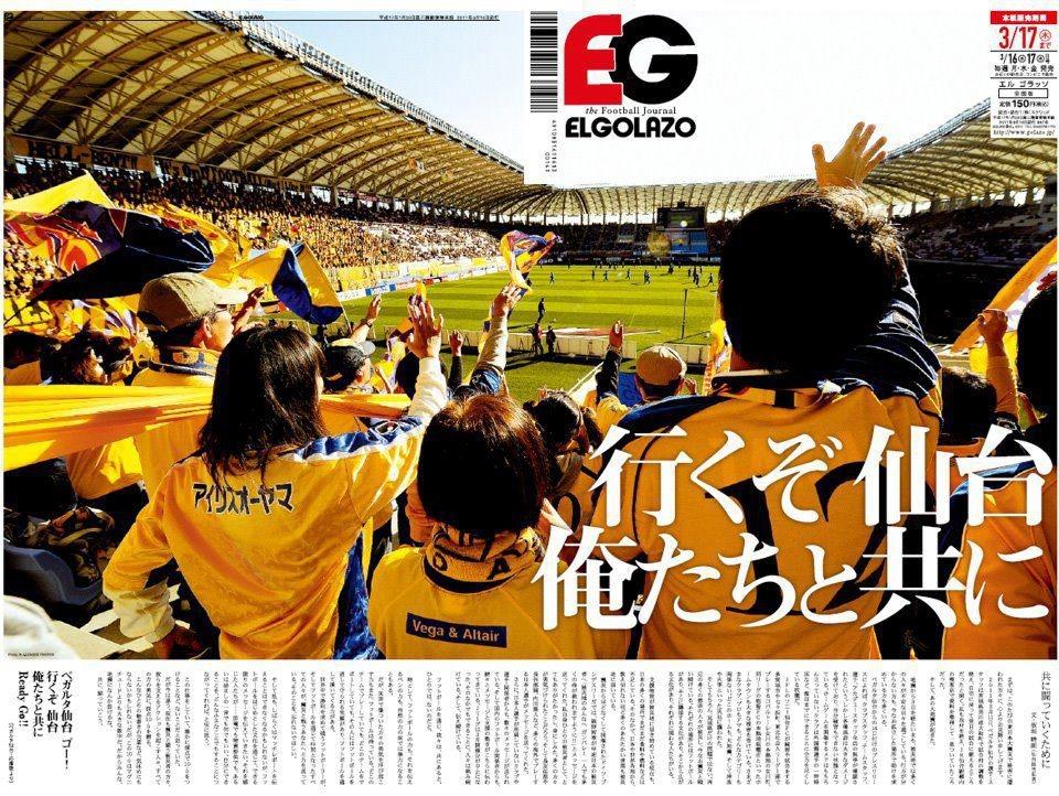 仙台七夕隊社長希望球隊能成為仙台人會想要一起去加油吶喊的地方。 圖/取自仙台七夕隊臉書
