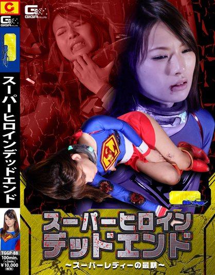 GIGA向來以惡搞英雄著名。 圖片來源/ GIGA