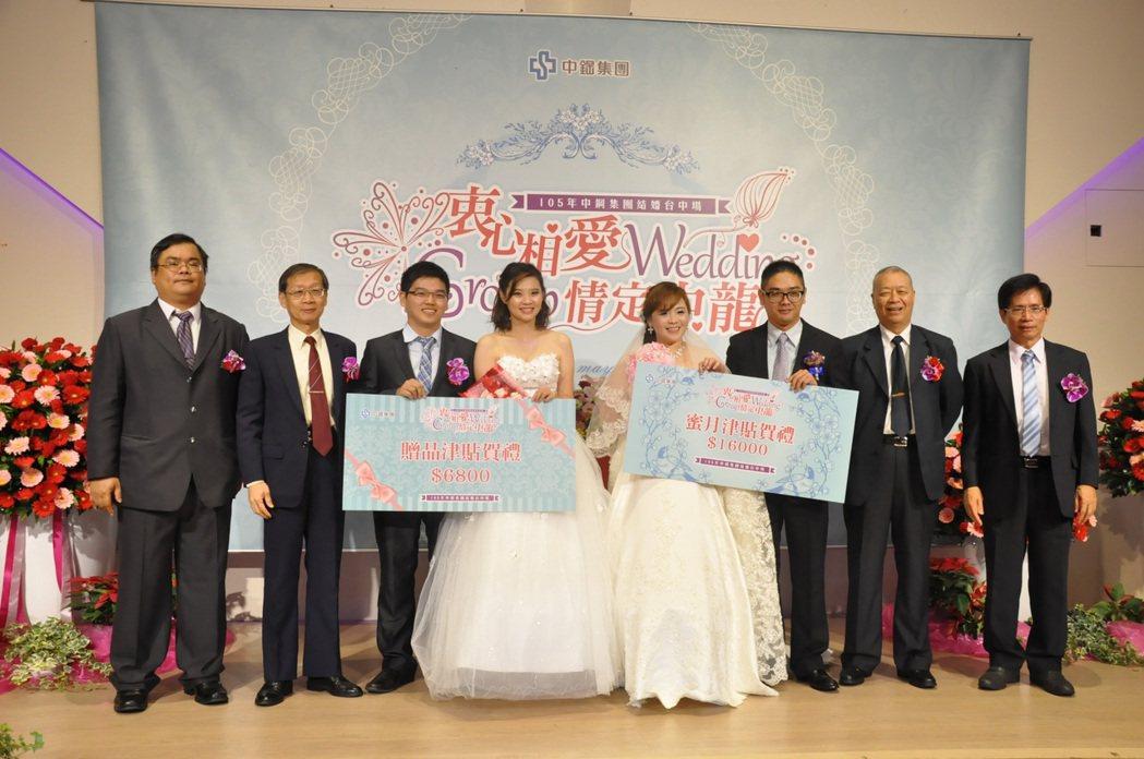 中鋼集團今天舉辦集團結婚,大方送出結婚贈品津貼與蜜月津貼。圖/中龍鋼鐵提供