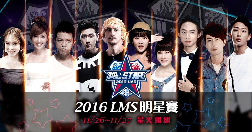 藝人、實況主共襄盛舉,參與《英雄聯盟》2016 LMS全明星賽。