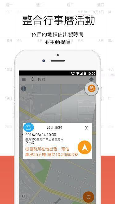 KARDI NAVI整合手機行事曆。 創星物聯科技提供