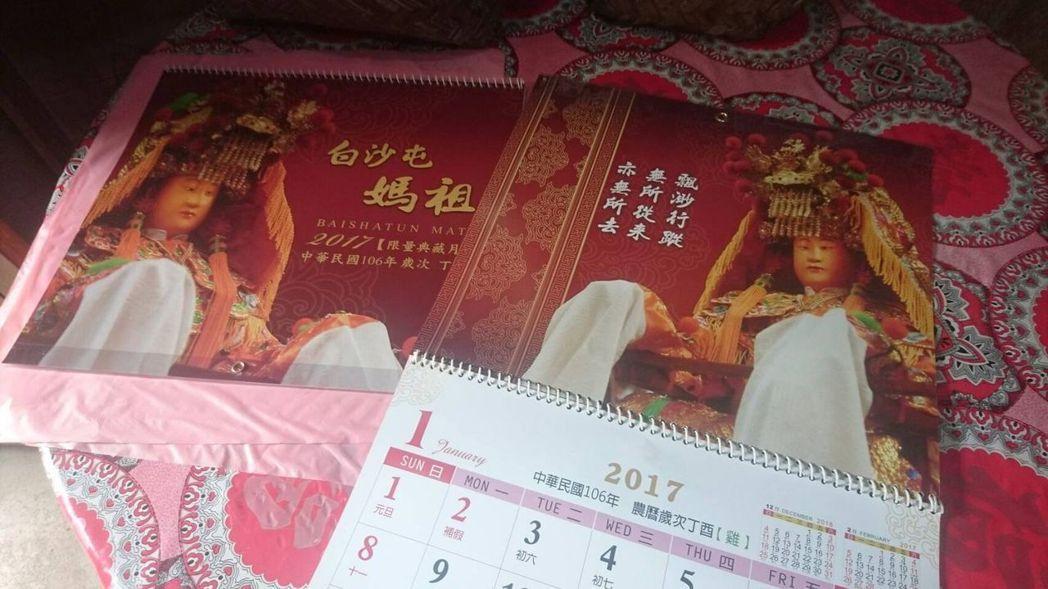 2017年白沙屯媽祖婆12副月曆已完成印製。白沙屯媽祖婆網站,11月16日將公佈...