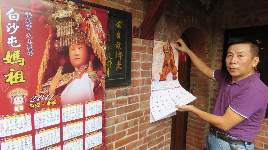 2017年白沙屯媽祖婆的年曆掛軸(左),以及有12副月曆(右)完成印製。白沙屯媽...