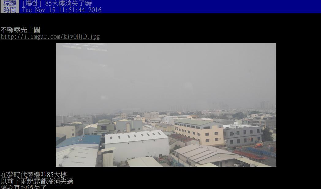 高雄空污讓85大樓消失。圖擷自PTT