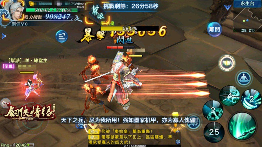 「秦始皇陵」密室戰鬥畫面。
