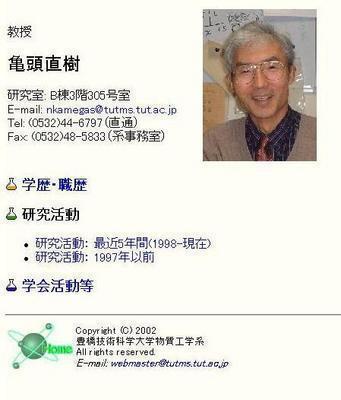 大學教授的姓氏讓網友議論。 圖擷自PTT