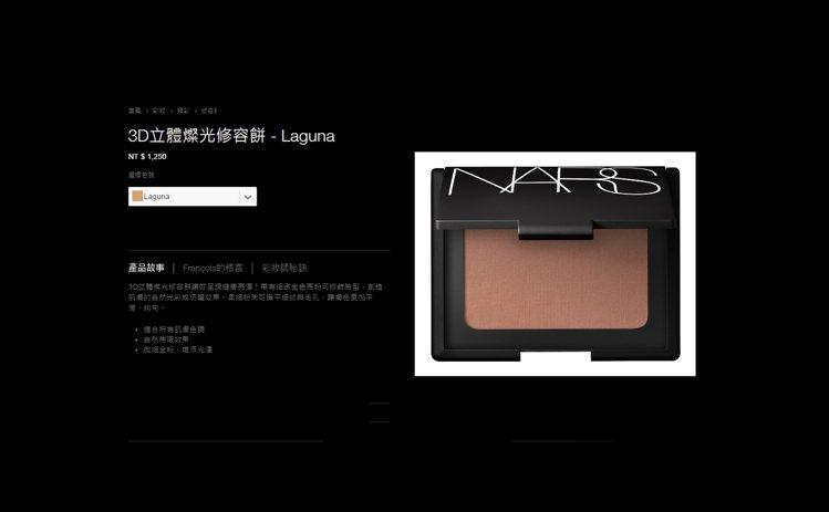 NARS的laguna專業彩妝迷應該都曾經擁有過一塊,連彩妝師都愛用,加上NAR...
