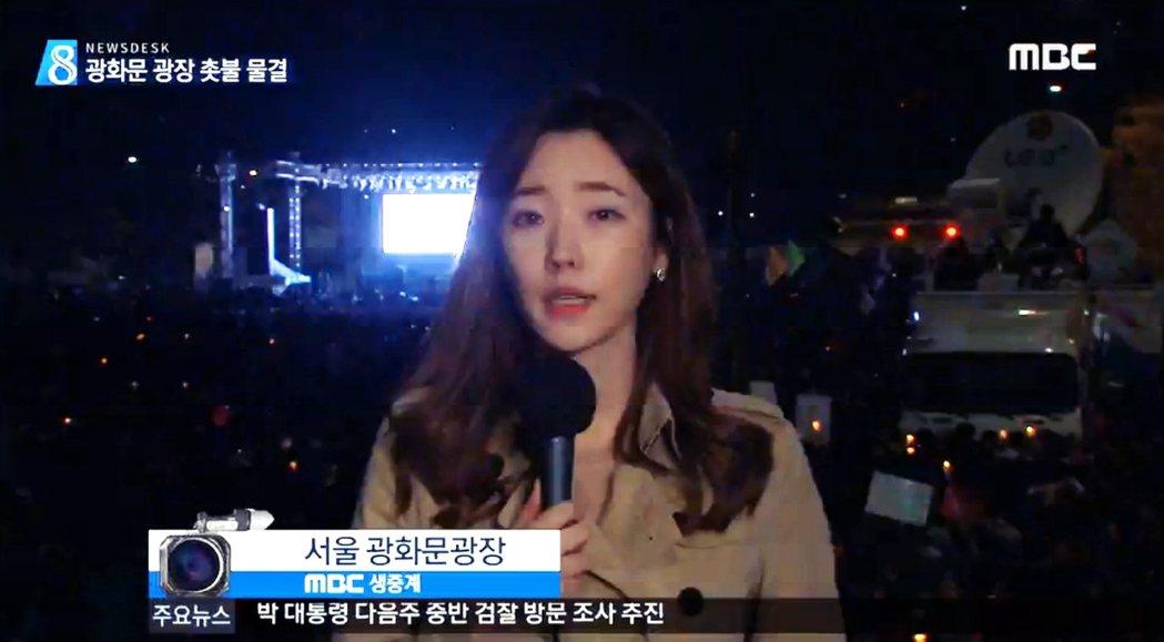 在11月12日的大規模示威上,連線報導的MBC記者,刻意將台標給隱藏。 圖/MB...