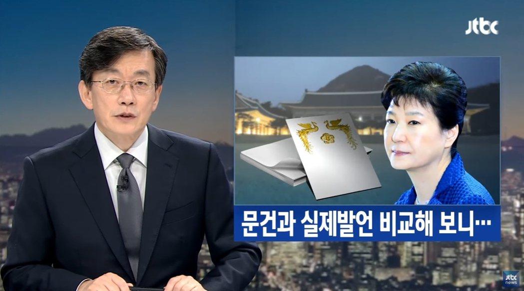 JTBC揭發崔順實干政干政,迫使朴槿惠總統公開道歉後,仍然獨家連連。 圖/JTB...