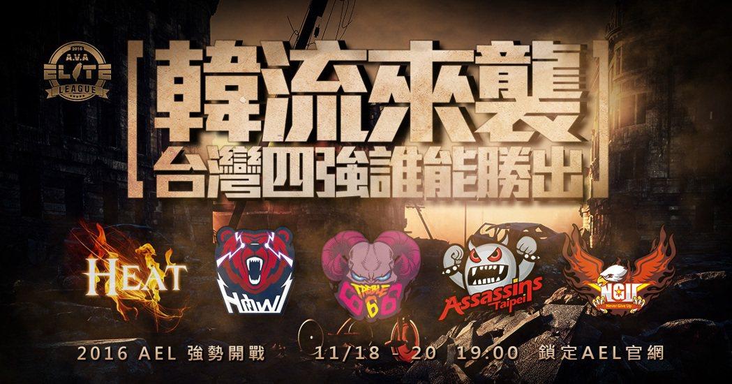 2016冬季「AEL 職業聯賽」邀請到韓國職業戰隊 clanHeat White...