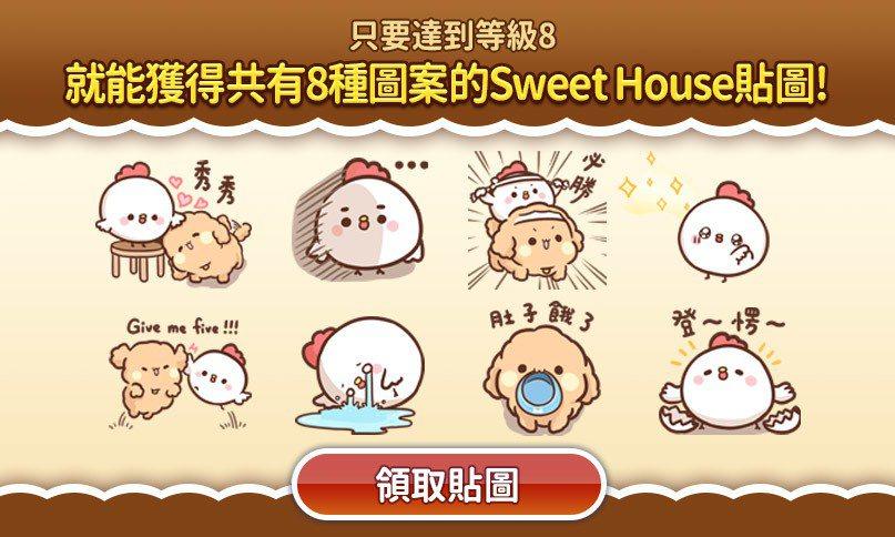 超可愛的Sweet House LINE 貼圖免費下載中。