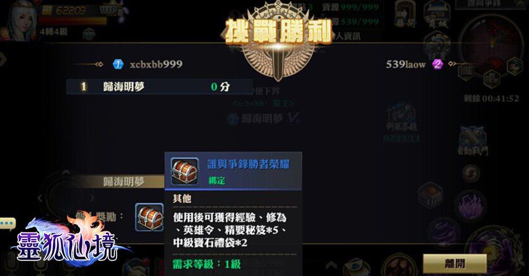 《靈狐仙境》幫會對戰獎勵內容。