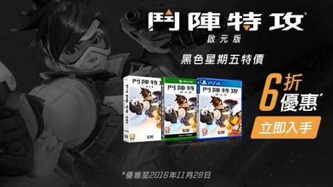 即日起至11月28日,於三大平台購買《鬥陣特攻:啟元版》數位版,即可享有6折優惠...