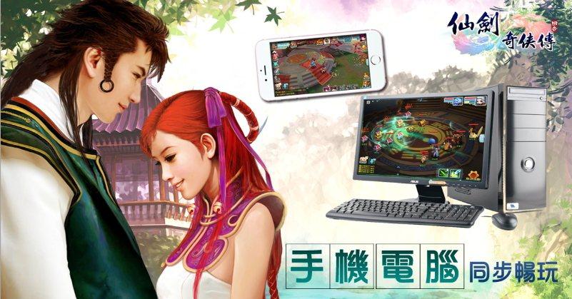 《仙劍奇俠傳》首款手機與PC版本互通的遊戲,正式誕生。