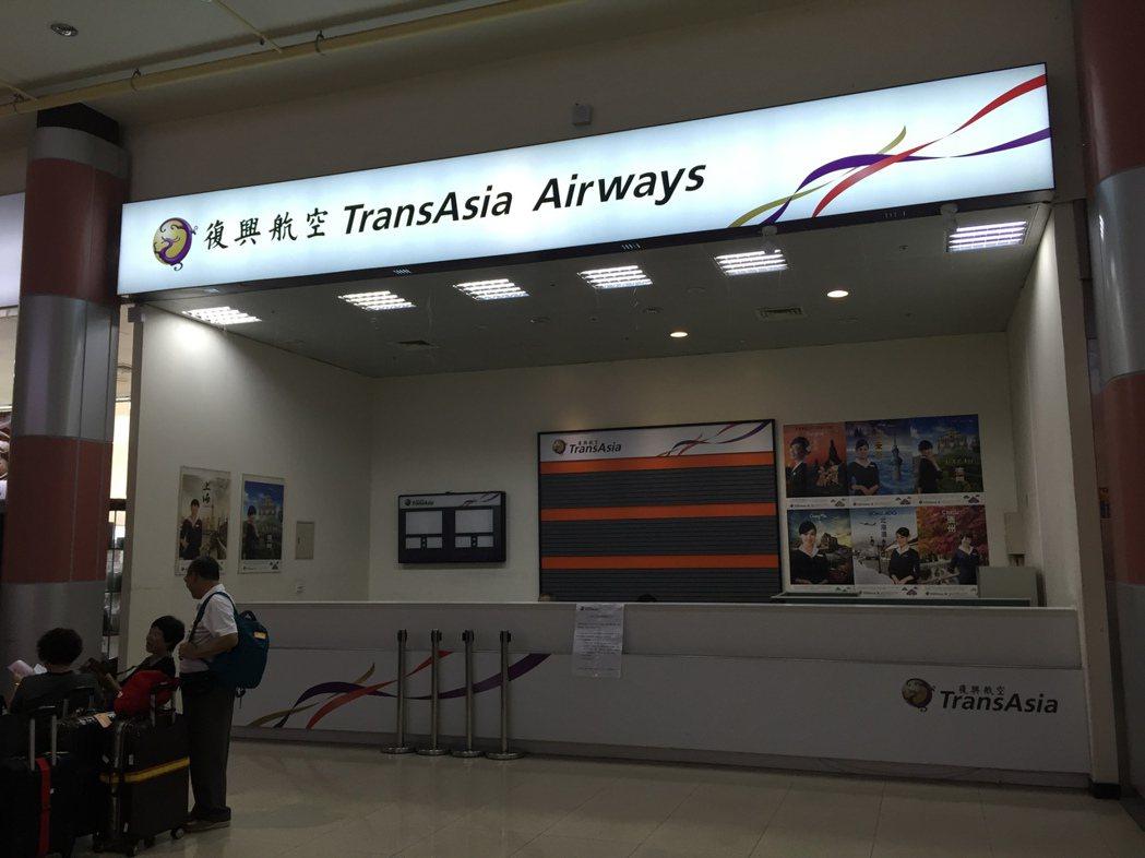 復興航空確定解散,復興航空台中站人員今日照常上班,但氣氛低迷。記者余采瀅/攝影
