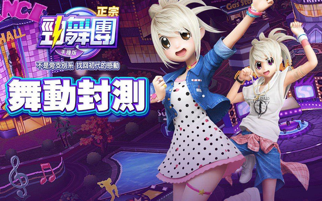 《正宗勁舞團-手機版》宣布121(四)將進行不刪檔封測,歡迎老玩家新玩家一起加入...