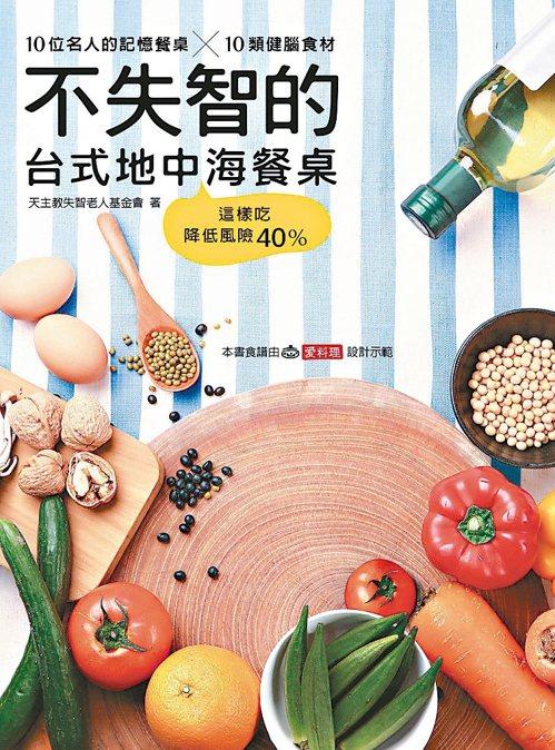 台式地中海餐桌 50道防失智佳餚 記者林澔一/攝影