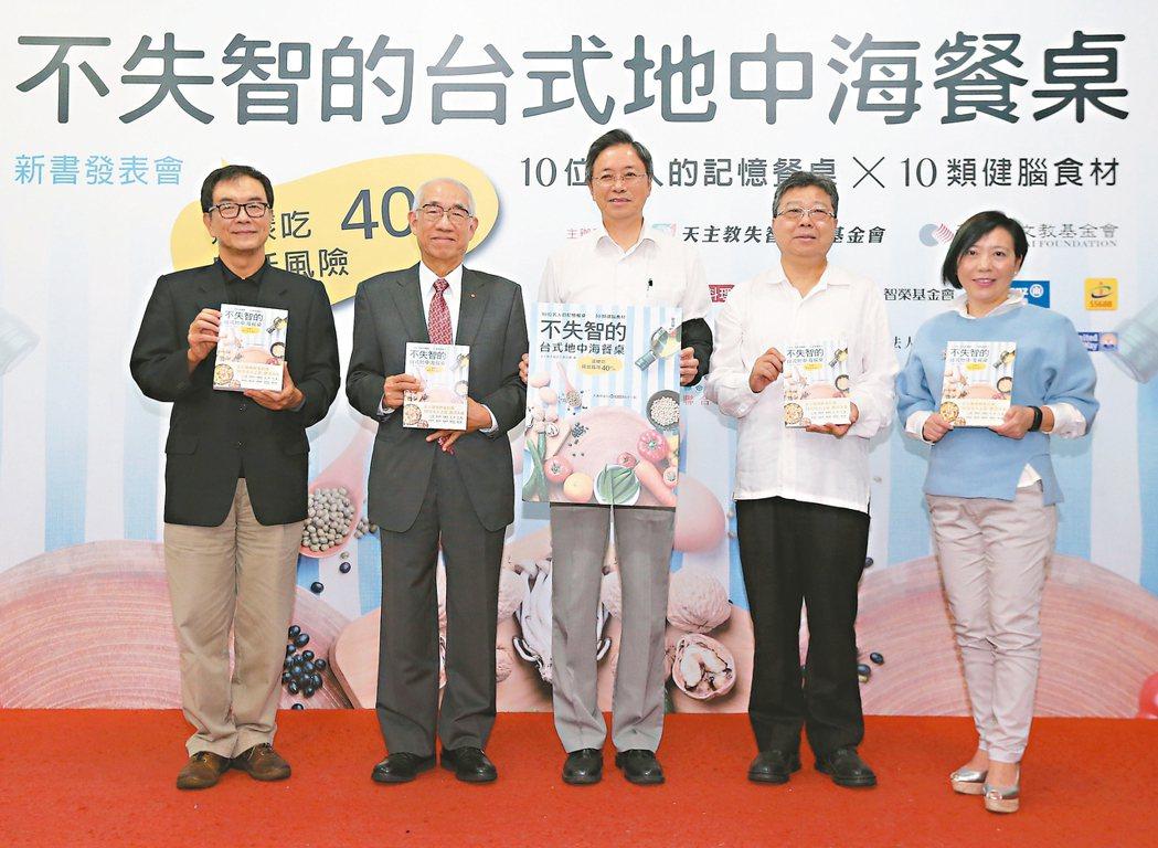 「不失智的台式地中海餐桌」昨天舉行新書發表會,聯合報社長項國寧(左起)、蘇天財文...