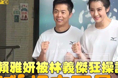 賴雅妍拍個電影好辛苦受訓第一天就跑了三小時!!!連內急都這樣處理.....