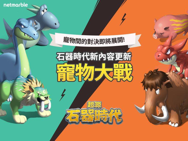 「寵物大戰」模式推出,任選六隻寵物組成你的專屬隊伍,並與對手進行即時PK吧! 圖...