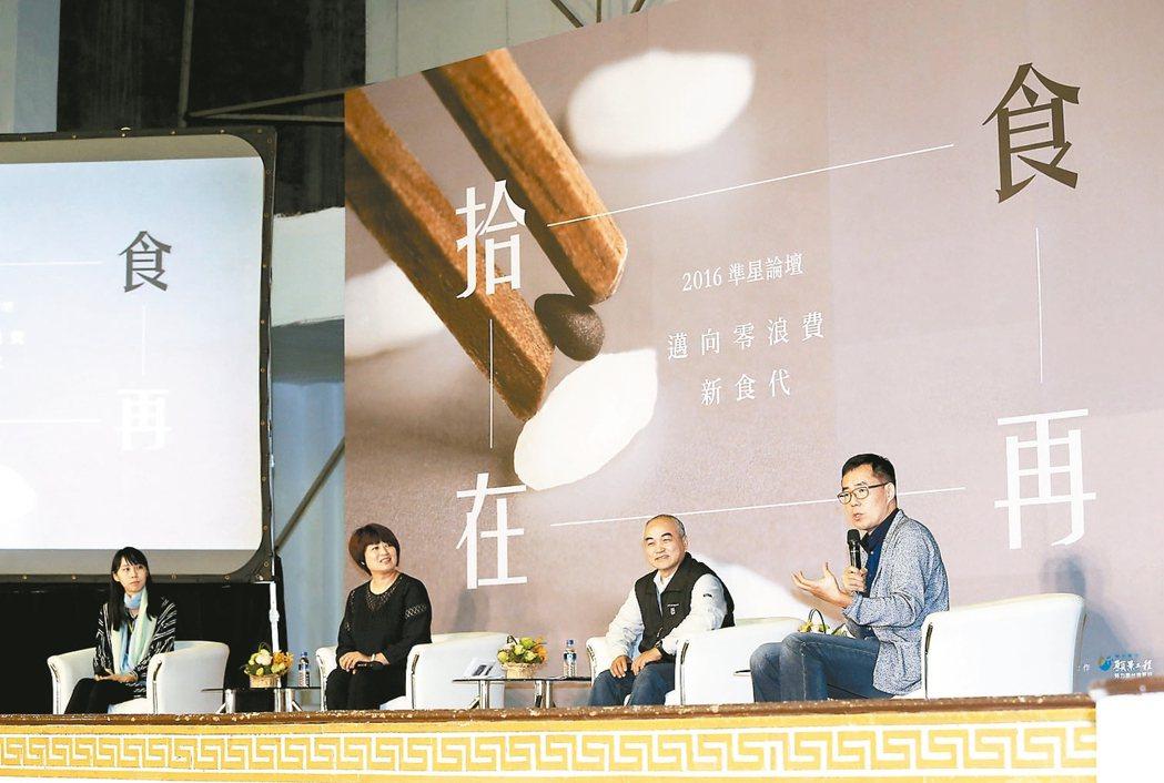 2016準星論壇「拾食在再」,主持人劉維公(右起)、春一枝商行創辦人李銘煌、世新...