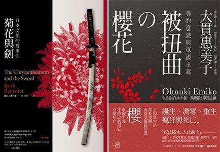 《菊花與劍》、《被扭曲的櫻花》書影。