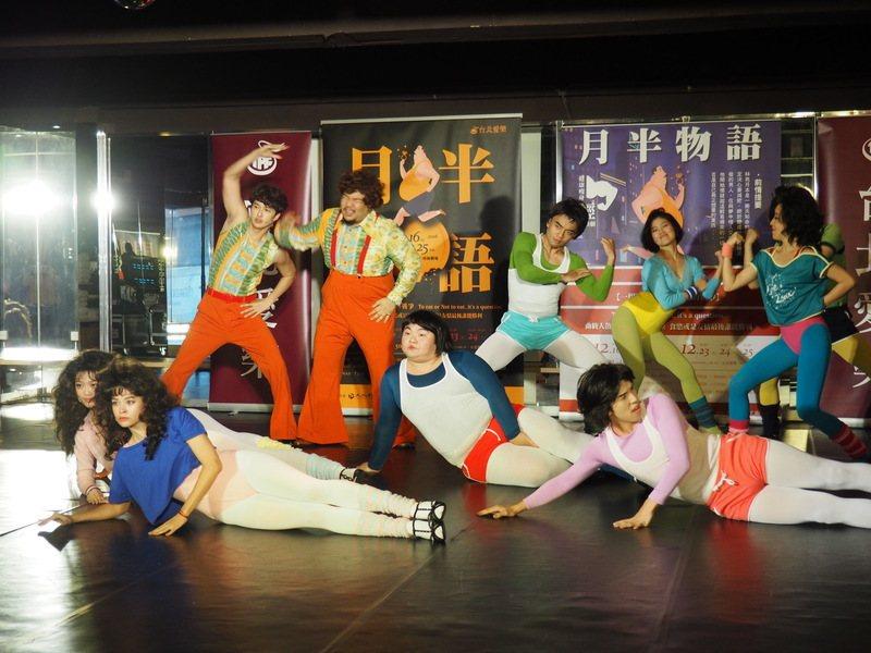 《月半物語》演員身穿體操服演出(體操)一曲,表情動作誇張。(photo by江欣...