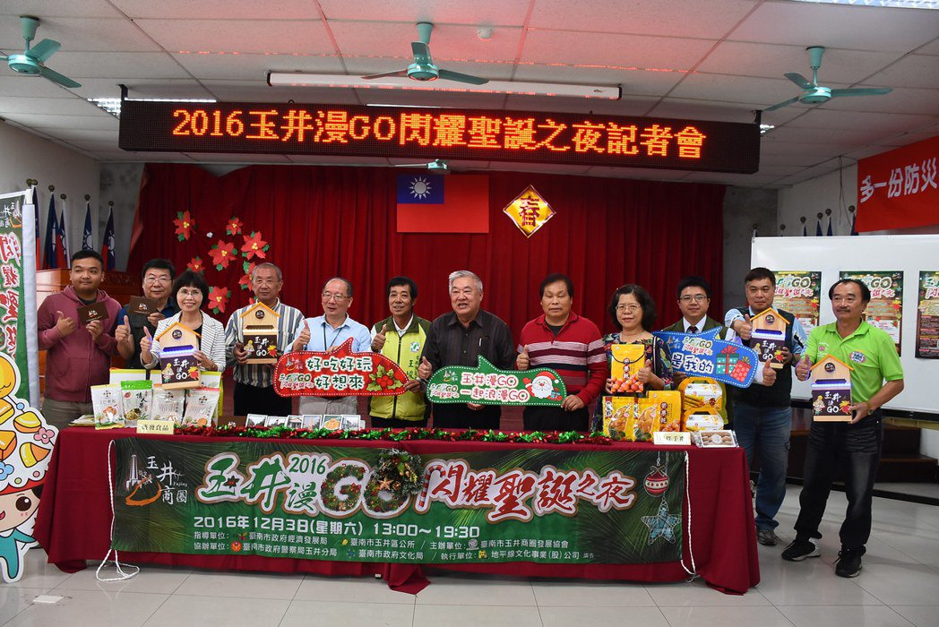 台南玉井將辦理聖誕點燈系列活動,公所上午舉行記者會為活動暖身。圖/玉井區公所提供