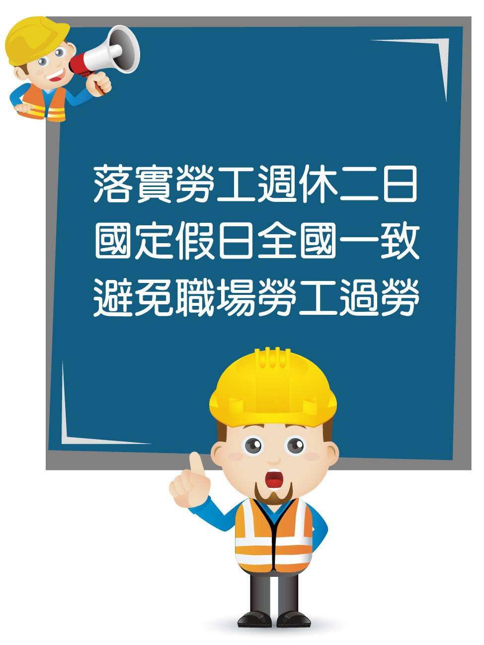 圖/勞動部勞工保險局 提供