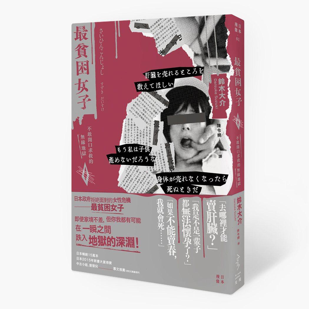 1/3單身女性落入貧窮?日本不敢面對的女性危機
