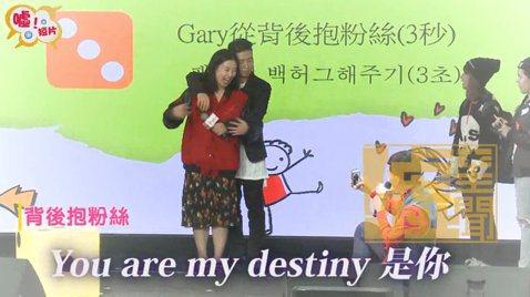Gary沒有智孝歐膩在旁邊就和粉絲玩這麼大>///