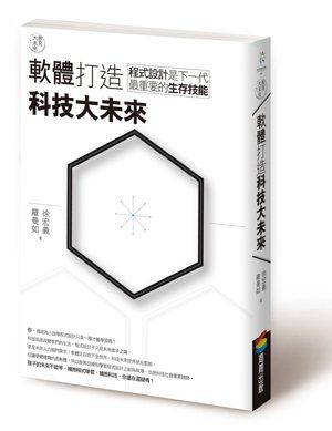 《教育大未來 1:軟體打造科技大未來》圖片提供/商周出版