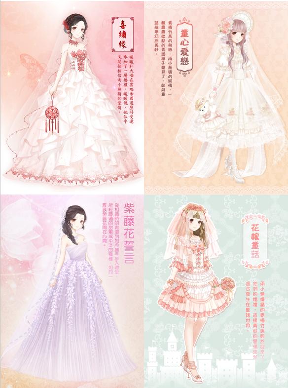 「夢戀奇迹」副本婚紗套裝。