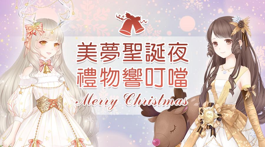 奇迹暖暖與你一起度過美夢聖誕夜。