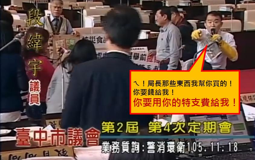 段緯宇向衛生局長討他自己買零食的錢的資料畫面。圖/取自PTT
