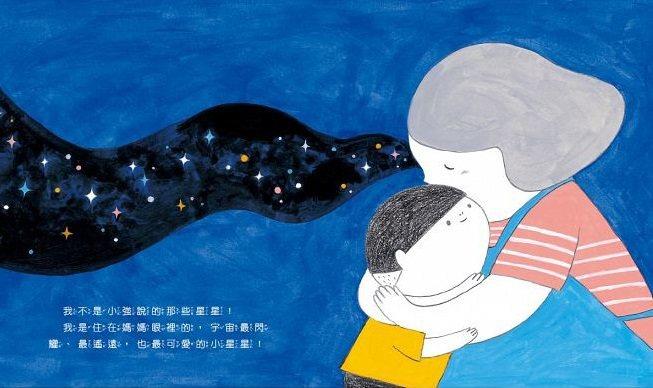 在媽媽的眼裡,我是最耀眼的小星星。