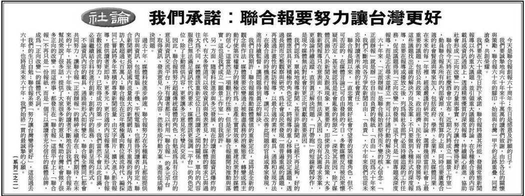 2011年9月16日,《聯合報》在創報60周年時承諾:要努力讓台灣更好。