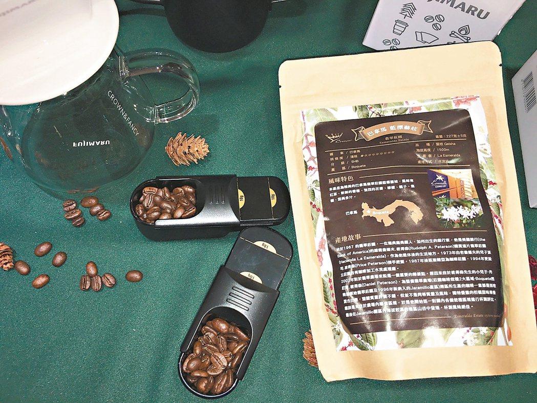 金鑛咖啡「巴拿馬翡翠莊園—藝伎藍標」咖啡豆,半磅1,200元。 圖/金鑛咖啡提供