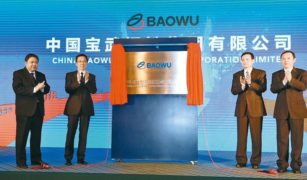 上海市委書記韓正(左二)及寶武集團董事長馬國強(右一)共同揭牌宣布寶武的的英文名...