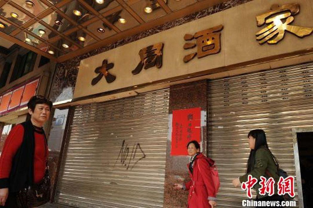 廣州大同酒家關門謝客。(取材自中新網)