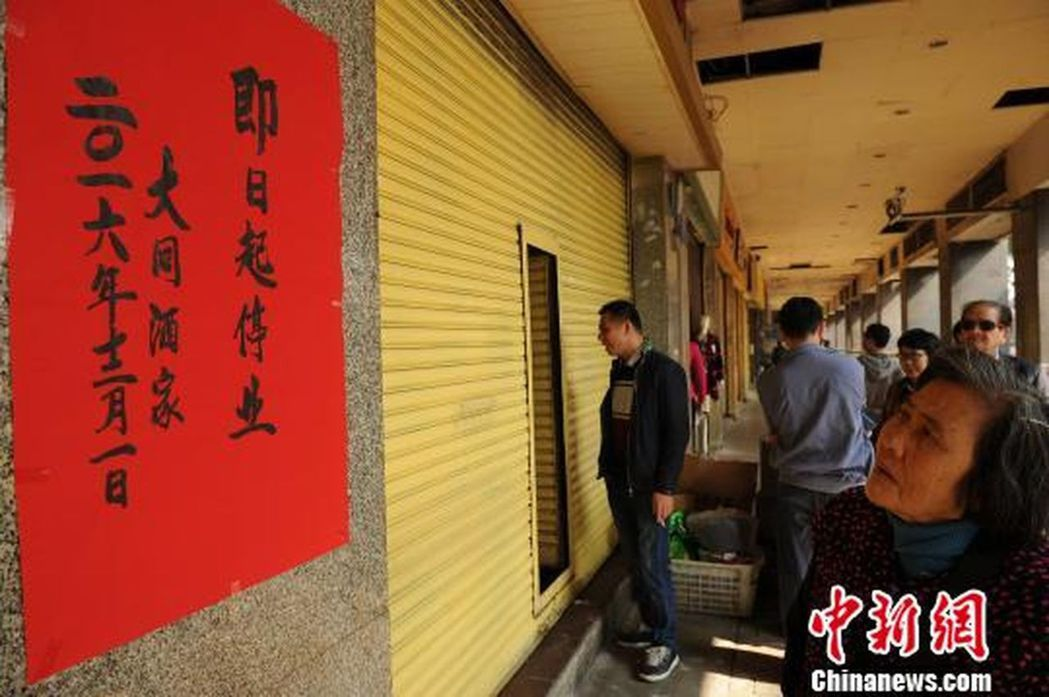 廣州大同酒家停業,茶客都很惋惜。(取材自中新網)