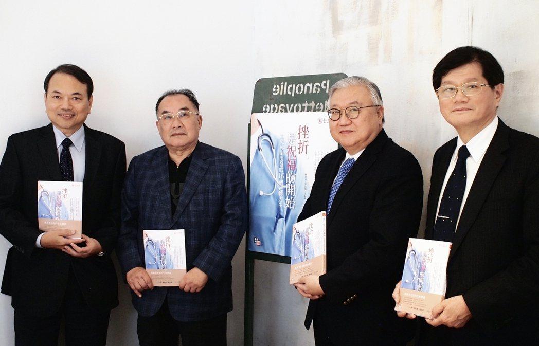 左起吳志雄醫師、李良雄醫師、閻雲校長、黃朝慶院長。 圖/讀書共和國提供