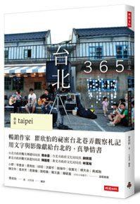 書名:《台北365:春夏篇-每天在台北發現一件美好!》作者:瞿欣怡/文字, ...