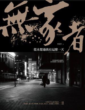 書名:《無家者:從未想過我有這麼一天》作者:李玟萱/作, 台灣芒草心慈善協會...